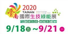 2020臺南國際生技綠能展-南紡世貿展覽中心9/18-21