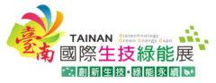 臺南國際生技綠能展-官網