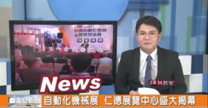 新永安電視新聞