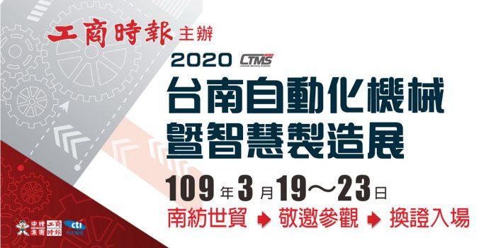2020台南機展-1200